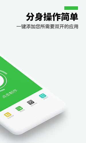 两个微信app截图2