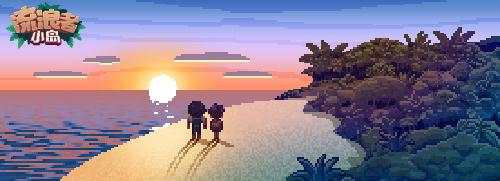 流浪者小岛4