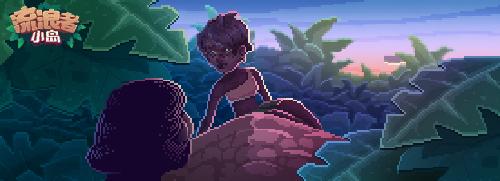 流浪者小岛5