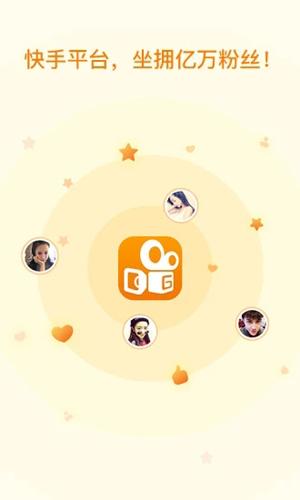 快手直播伴侣app截图3