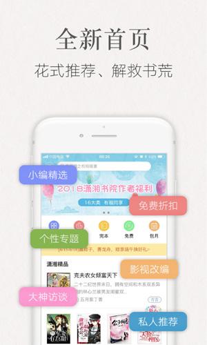 潇湘书院app截图3