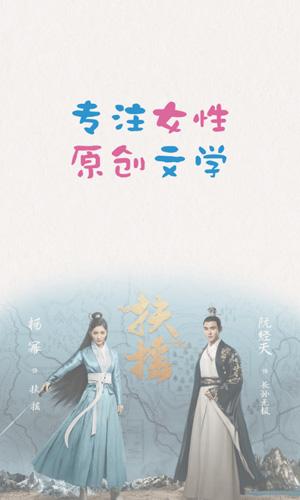 潇湘书院app截图1