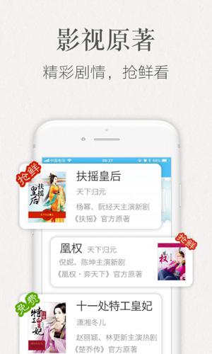 潇湘书院app截图5