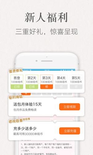 潇湘书院app截图4