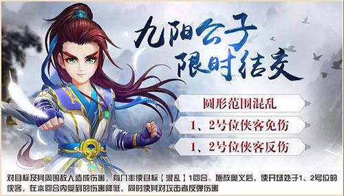 侠客风云传online2