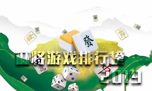 麻将游戏排行榜2019