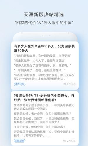 天涯社区app截图1