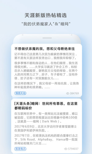 天涯社区app截图2