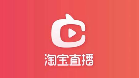 淘宝直播app旧版特色