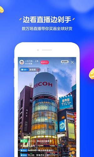 淘宝直播app旧版截图4