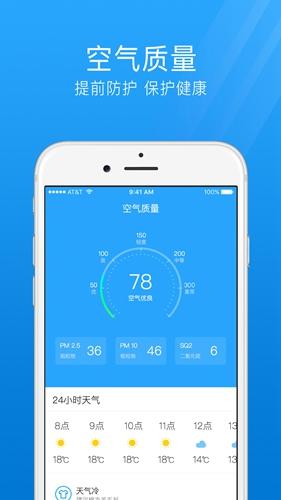 7日天氣預報app截圖2