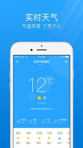 7日天氣預報app截圖4