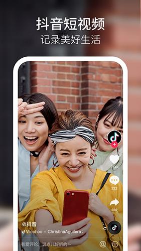 抖音app旧版截图2
