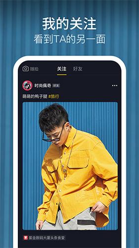 抖音app旧版截图5