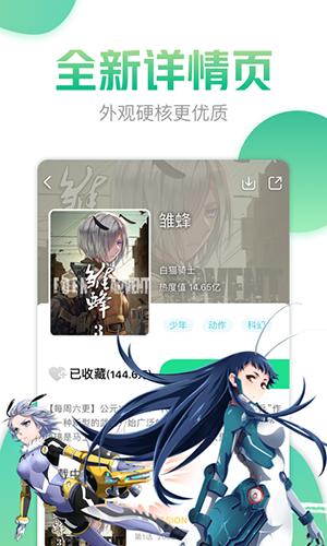 有妖气app旧版截图3