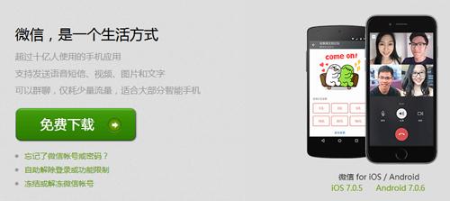 微信app旧版功能