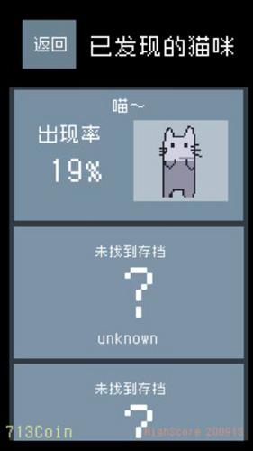 猫咪狂想曲截图5