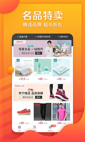 京东拼购app截图1