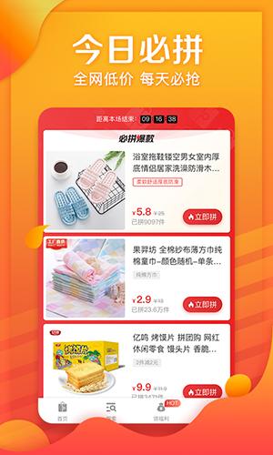 京东拼购app截图2
