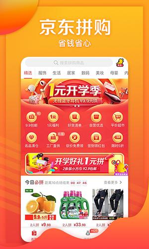 京东拼购app截图3