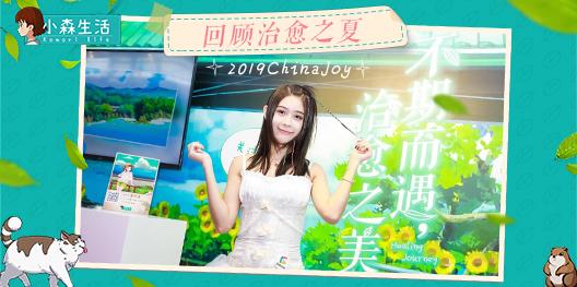 2019ChinaJoy完美落幕 回顧《小森生活》治愈之夏