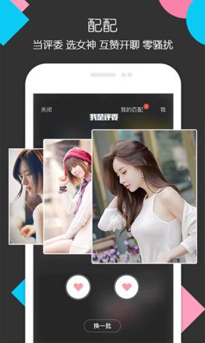 嗨起app1