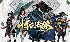 《情剑奇缘》8.15全平台公测