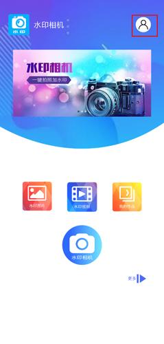 水印大师相机app图片1