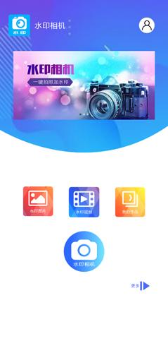 水印大师相机app图片
