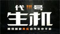 《代号:生机》氛围渲染PV曝光 渡鸦小队集结!