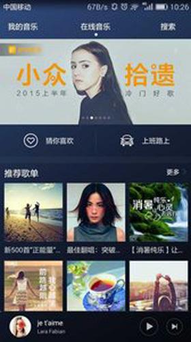 華為音樂app截圖2