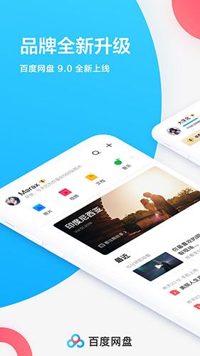 百度云盤app舊版截圖1