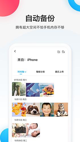 百度云盤app舊版截圖2