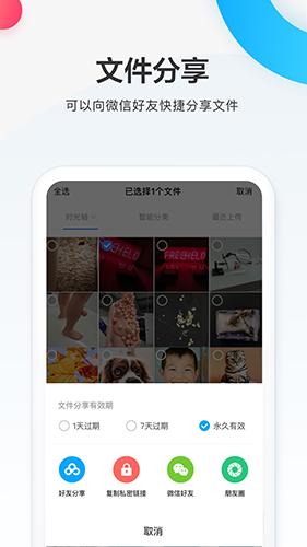 百度云盤app舊版截圖5