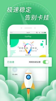 OurPlay安卓版2