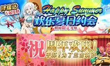 梦幻模拟战祝福的圣歌活动介绍 周年庆活动玩法一览