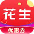 花生優惠券app