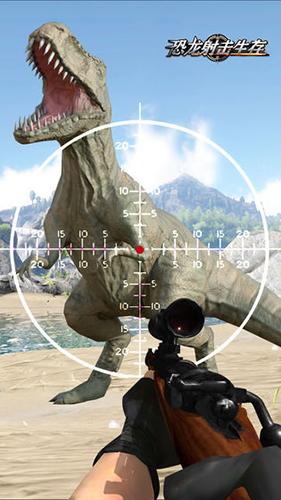 恐龙射击生存截图2