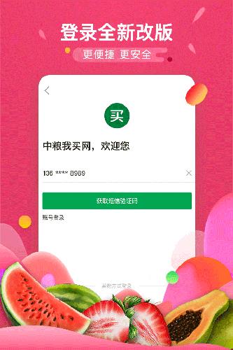中粮我买网app截图3