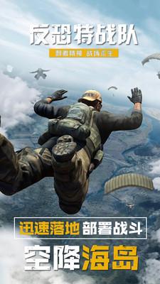 反恐特战队:狙击精英截图1
