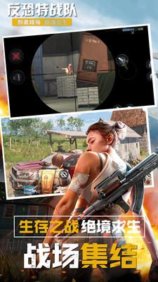 反恐特战队:狙击精英截图4