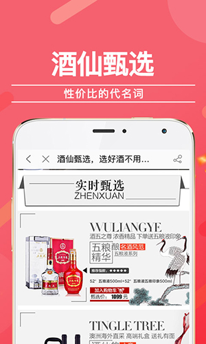 酒仙网app截图2