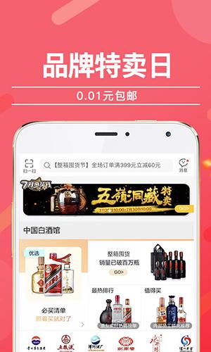 酒仙网app截图3