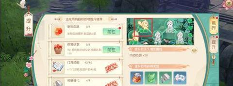 神雕侠侣2手游图片5