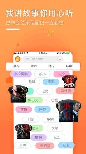 面包FM app截图3