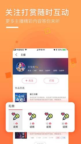 面包FM app截图5