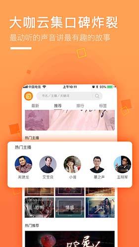 面包FM app截图4