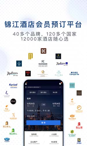 锦江酒店app截图1