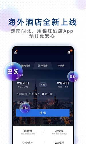 锦江酒店app截图5