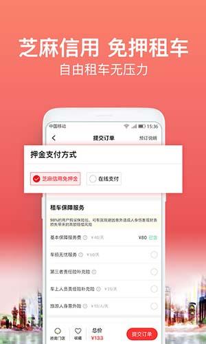 悟空租车app截图2